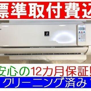 ◎<標準取付費込>2.2kW冷暖エアコン 2011年製 シャープ...