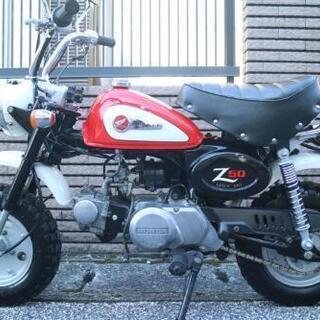 モンキー Z50JS 12V