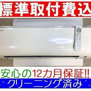 ◎<標準取付費込>2.5kW冷暖エアコン 2015年製 ダイキン...