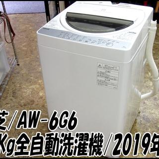 TS 東芝 6.0Kg全自動洗濯機 AW-6G6 からみまセンサ...
