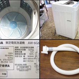 TS 東芝 6.0Kg全自動洗濯機 AW-6G6 からみまセンサー 簡易乾燥つき 2019年製 − 北海道