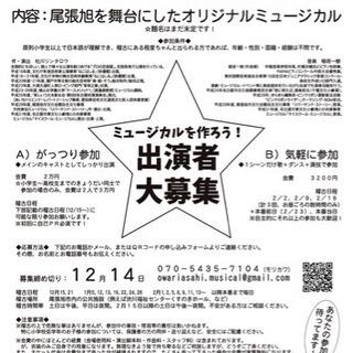 メンバー募集!尾張旭市民ミュージカル