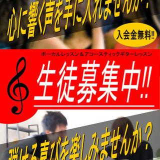 【生徒募集】心に響く声!弾ける喜びを一緒に楽しみませんか?