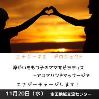 【明日】11月20日(水)エナジーママ・プロジェクト