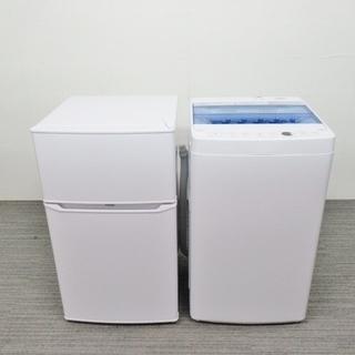 【数量限定】冷蔵庫・洗濯機セット 高年式 単身サイズ
