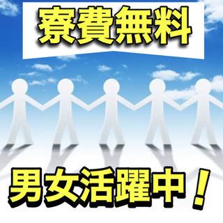 【No44】リチウムイオン電池の組立!寮費無料!男女活躍中!