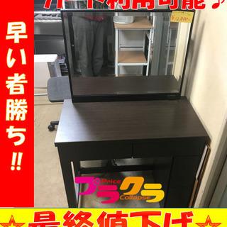 A1864☆カードOK☆最終値下げ!!ニトリ 一面鏡ドレッサー