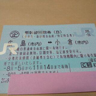 【送料無料】【40%OFF】広島⇔小倉☆新幹線チケット☆