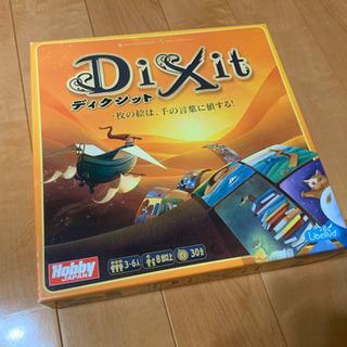 ディクシットというゲームの大会を行いますので参加しませんか?