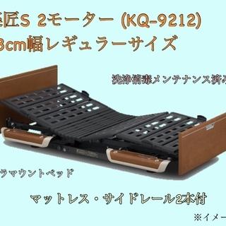 《電動介護ベッド》楽匠S 2モーターベッド マットレス サイドレ...