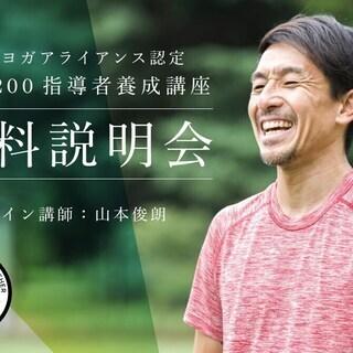 【10/29】【メイン講師山本俊朗先生とスタッフによる説明…