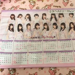乃木坂46 タペストリーカレンダー
