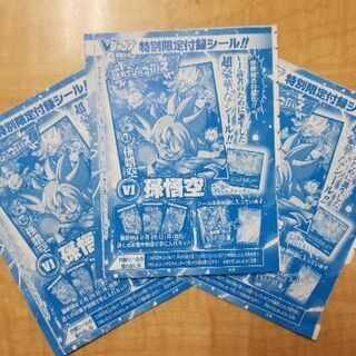 【ドラゴンボール 超戦士シールウェハース】Vジャンプ 4月特大号...