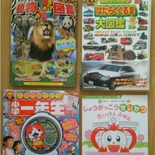 小学校 生活 体験 絵本◆小学一年生◆動物 フィギュア 図…