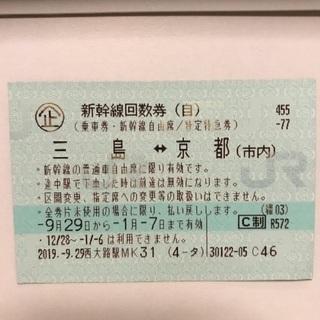 京都⇄三島 新幹線