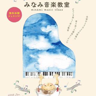 古屋みなみピアノ教室です🎹🌸 - 甲府市