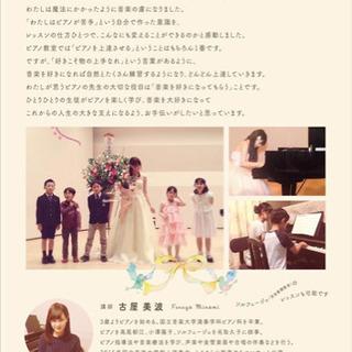 古屋みなみピアノ教室です🎹🌸 - 音楽