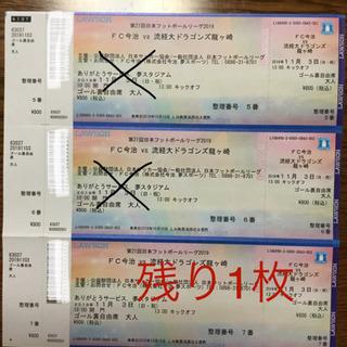 FC今治 ホーム戦 11/3 チケット1枚