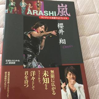 嵐  櫻井翔  コンプリートお宝フォトファイル