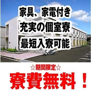 急募開始!】《高・条・件》 最短入寮日→11/1 最短入社日→1...