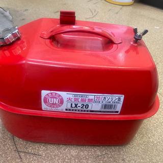 ガソリン用携行缶20L