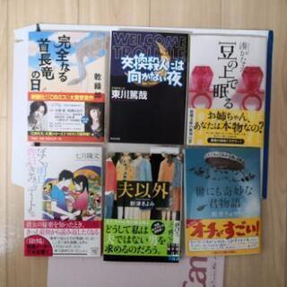 文庫本 一冊あたり150円