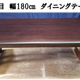 【J25 倉庫整理の為 出品 大き目 幅180㎝ ダイニングテーブル】