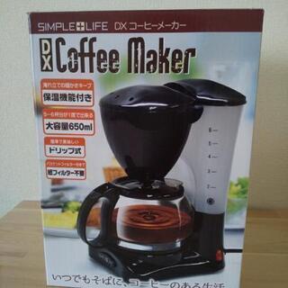 コーヒーメーカー【黒】