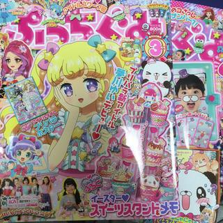 ぷっちぐみ 3冊セット 2017年 3月号 6月号 2016年5月号