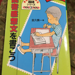 再値下げ定価2420円「読書感想文を書こう 1・2・3年生…