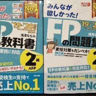 【送料無料】最新!ファイナンシャルプランナー2級 みんなが欲しか...