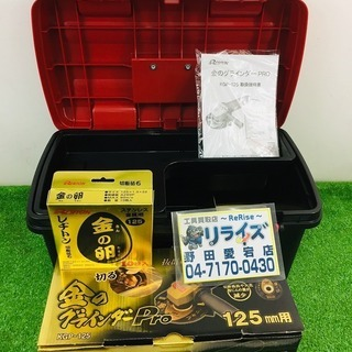 レヂトン KGP-125 金のグラインダー【リライズ野田愛宕店】...
