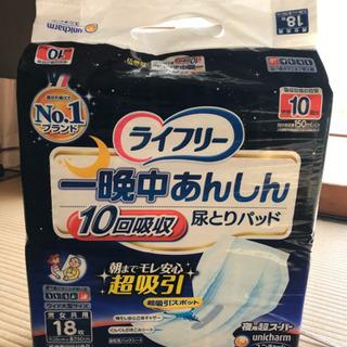 【未使用・未開封】尿取りパッド ライフリー 10回用