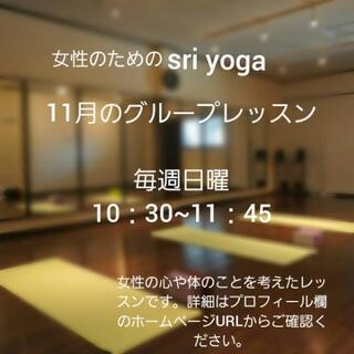🌼ふじみ野 女性のための sri yoga・11月のスケジュール🌼