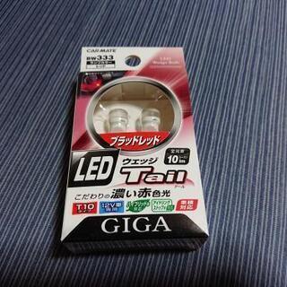 【開封済】カーメイト CARMATE LEDテールランプ GIG...