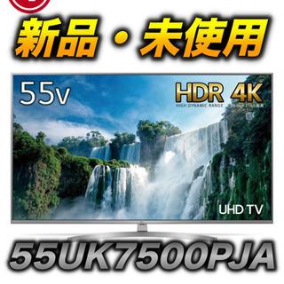 【新品】[LGエレクトロニクス]55UK7500PJA [55インチ]