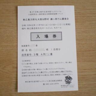 【無料】11/9(土)13:00~ 東広島次郎丸太鼓&野村謙二郎...