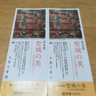 ★「特別展聖域の美」無料招待券2枚組★通常よりかなりお得★