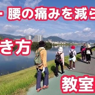 第7回|いつまでも元気に歩こう会|広島