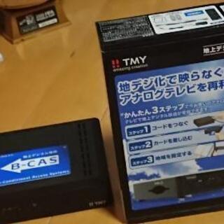TMYの地上デジタルチューナー