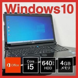 富士通 ノートPC Win10 Core i5 4GB 640GB