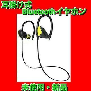 【最終セール!】Bluetooth ワイヤレス イヤホン 高音質...