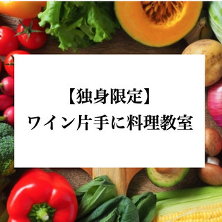 8月28日(土)【料理教室ワイン会】のボランティアスタッフ…