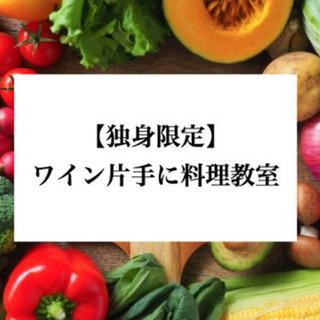 9月26日(日)【独身限定】ワイン片手に料理教室 参加者募集中!