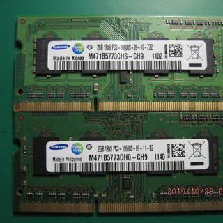 ノート用メモリ2G×2枚 4G DDR3 SUMSUNG …