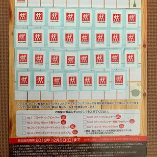 イオンシール 32枚  キッチンウェア