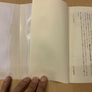 伝える力 香川でも受け渡し可能! - 本/CD/DVD