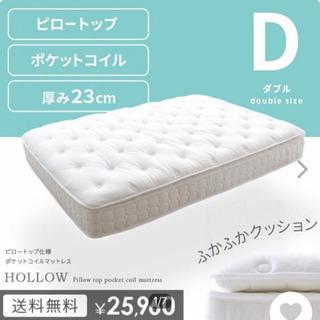 【2018年9月購入 使用期間1年】ダブル マットレス