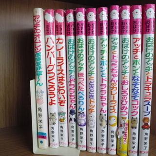 小さなおばけアッチシリーズ 11冊