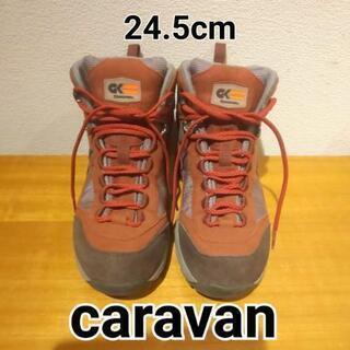 【キャラバン】24.5cmゴアテックス登山靴Grand king中古